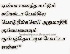 Facebook Punch Dialogues: Facebook advice picture Tamil message Fact Quotes, Mom Quotes, My Darling, Good Thoughts, Positive Quotes, Favorite Quotes, Journey, Advice, Positivity