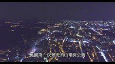 虎頭山環保公園夜景桃園第一夜景空拍攝影夜空星星情人眼裡出西施約會就是要看夜景首選空拍素材