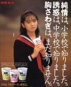 斉藤由貴。コピーがいいよね。