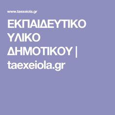 ΕΚΠΑΙΔΕΥΤΙΚΟ ΥΛΙΚΟ ΔΗΜΟΤΙΚΟΥ   taexeiola.gr Back To School, Education, School Ideas, Teaching, Onderwijs, Back To College, Studying
