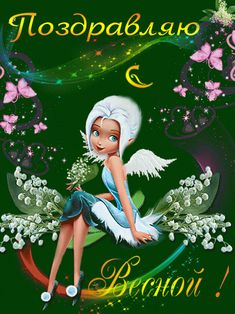 Gifs, Animation, Tinkerbell, Pixie, Diy And Crafts, Beautiful Pictures, Fairy, Angel, Seasons