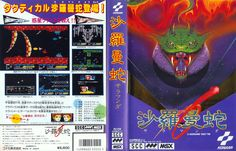 Salamander by Konami for MSX.