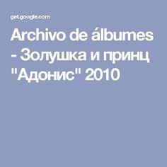"Archivo de álbumes - Золушка и принц ""Адонис"" 2010"