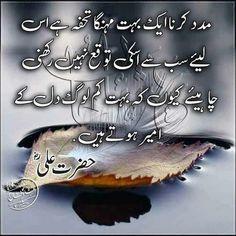 Hazrat Ali Sayings, Imam Ali Quotes, Sufi Quotes, Poetry Quotes In Urdu, Best Urdu Poetry Images, Quran Quotes, Quotations, Urdu Quotes Islamic, Inspirational Quotes In Urdu
