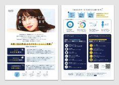 サービス紹介のパンフレットよかったデザインまとめと考察 のっち Ryosuke Inoue note Paper Design, Book Design, Pamphlet Design, Corporate Brochure Design, Portfolio Site, Cool Posters, Retro Posters, Movie Posters, Advertising Poster