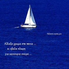 Paros, Greek Quotes, Good Night, Wise Words, Greece, Poetry, Thoughts, Motivation, Sayings