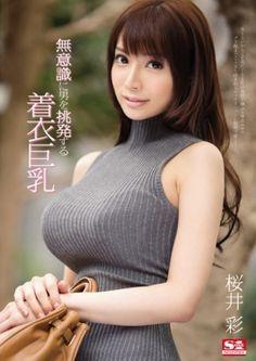aya sakurai | Unconsciously Provoke The Man Clothes Busty Aya Sakurai ...