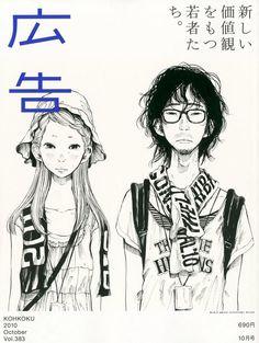 広告10月号(博報堂)