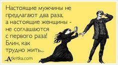 Настоящие мужчины не  предлагают два раза,  а настоящие женщины -  не соглашаются  с первого раза!  Блин, как  трудно жить...