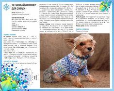 Вязанный джемпер для собаки