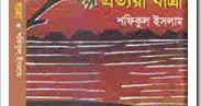 Protoyee Jatra Poetry Book by Shafiqul Islam ebook pdf Poetry Books, Ebook Pdf