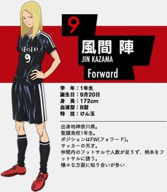 "Crunchyroll - ""Days"" Soccer Anime Adds Cast"