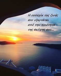 Big Words, Greek Words, Book Quotes, Life Quotes, Cool Photos, Beautiful Pictures, Motivational Quotes, Inspirational Quotes, Work Success