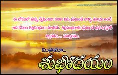 Telugu Quotations Good Morning HD Pictures Wishes  Images