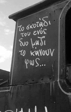 Quotes Love Boyfriend Greek 60 New Ideas Bts Quotes, Happy Quotes, Love Quotes, Funny Quotes, Inspirational Quotes, Street Quotes, Funny Greek, Love Boyfriend, Greek Words