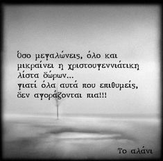 New quotes greek relationship Ideas Smart Quotes, Funny Mom Quotes, New Quotes, Happy Quotes, Positive Quotes, Inspirational Quotes, Funny Humor, Words Of Wisdom Quotes, Faith Quotes