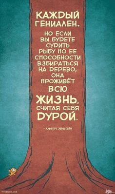 Целью школы всегда должно быть воспитание гармоничной личности, а не специалиста. © Альберт Эйнштейн