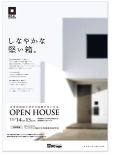Property Ad, Real Estate Ads, Japanese Poster, Print Ads, Open House, Ecommerce, Advertising, Typography, Design Inspiration