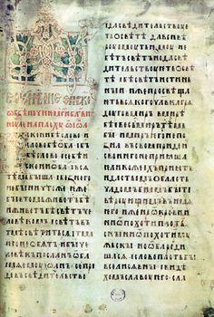 Сийское Евангелие XIV века