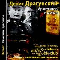 Аудиокнига Архитектор и монах Денис Драгунский