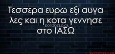 Funny Greek, Neon Signs, Messages, Smile, Humor, Humour, Funny Photos, Text Posts