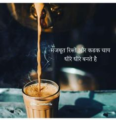Ideas Funny Couple Art Awesome For 2019 Tea Lover Quotes, Chai Quotes, Life Quotes, Mixed Feelings Quotes, Love Quotes In Hindi, Morning Greetings Quotes, Good Morning Quotes, Morning Images, Mom Quotes From Daughter