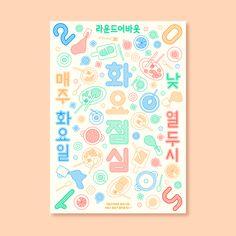 Posters for 4th Female Art Festival - Asian Girls - plat