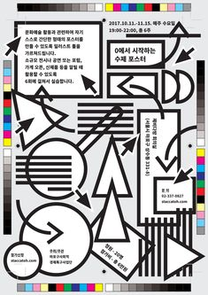 0에서 시작하는 수제 포스터, staccato h, graphic design, 2017 : 파이카 pa-i-ka Graphic Design Trends, Graphic Design Studios, Graphic Design Posters, Graphic Design Typography, Graphic Design Inspiration, Branding Design, Editorial Layout, Editorial Design, Poster Layout