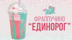"""Фраппучино """"Единорог"""" [Cheers!   Напитки] Сделайте этот сказочный напиток уже сегодня. Будет красиво, вкусно и по-летнему свежо! #frappuchino#unicorn##frappuchinounicorn#coffee#tasty#recipe"""
