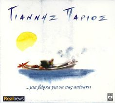 Yiannis Parios – A boat to sail [The 18 most beautiful songs of the Greek islands] (2012). If you love getting stuff for FREE (like this item), Join the Club.. Membership is FREE and you will love all the Complimentary Goodies you can collect each week for nothing! Join our Freebie Group here: http://www.freebiesave.org/join-the-club.html