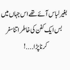 Yaa Allah madad kr den  😭💔 Urdu Poetry Romantic, Love Poetry Urdu, Poetry Pic, Urdu Quotes, Quotations, Life Quotes, Qoutes, Islamic Love Quotes, Islamic Inspirational Quotes