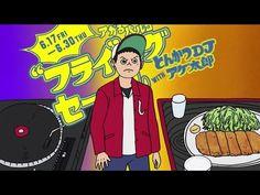 とんかつDJアゲ太郎×池袋パルコ - Google 検索