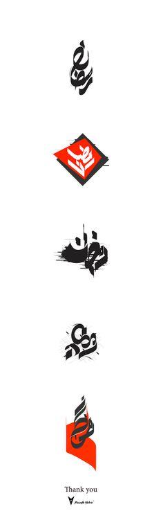 Calligraphy | Ramadan 2014 by Mostafa Yehia, via Behance
