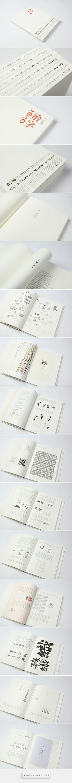 治字百方/Thoughts on Typography and Logotype on Behance... - a grouped images picture - Pin Them All