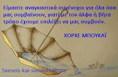 Greek Quotes, Motivation Inspiration, Book Quotes, Quote Of The Day, Kai, Philosophy, Literature, Poems, Lyrics