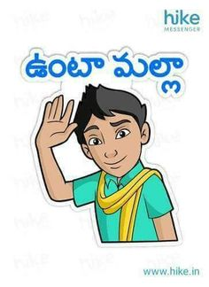 Funny Pictures For Facebook, Funny Images, Telugu Jokes, Smoke Photography, Book Flowers, Funny Comments, Good Night Image, Funny Clips, Satire