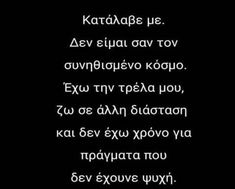 Inspiring Quotes About Life, Inspirational Quotes, Greek Quotes, Greek Sayings, I Am Happy, In My Feelings, Psychology, Love Quotes, Lyrics