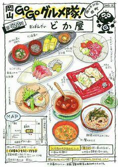 Go Go Japan #523