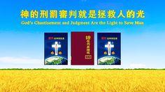 【福音詩歌】神話詩歌《神的刑罰審判就是拯救人的光》