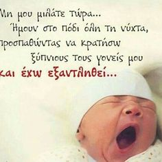 Έχω εξαντληθεί😂😂😍 Funny Images, Funny Pictures, Funny Greek, Baby Quotes, Raising Kids, Amazing Quotes, Funny Babies, Kids And Parenting, Dads