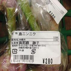 Garlic Japanese Label