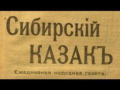 Казачья летопись