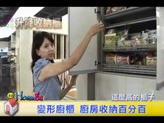 ▶ 現代廚房內裝 體貼又聰明2010/11/01 - YouTube