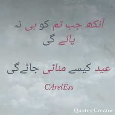 Abu Ho sake tu wapis a jaiye Eid Quotes, Father Quotes, Careless Quotes, Broken Heart Poetry, Eid Poetry, Poetry Famous, Eid Greetings, Heart Touching Lines, Iqbal Poetry