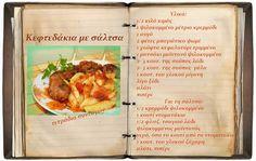 Συνταγές, αναμνήσεις, στιγμές... από το παλιό τετράδιο...: Κεφτεδάκια με σάλτσα!
