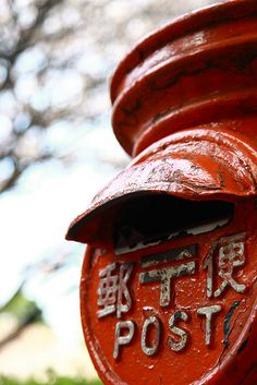 Old Postbox, Japan, 2009, photograph by Yassan Yukky.