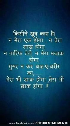 Gulzaar Hindi Quotes On Life, Motivational Quotes In Hindi, Poetry Quotes, Spiritual Quotes, Me Quotes, Inspirational Quotes, Qoutes, Deep Words, True Words
