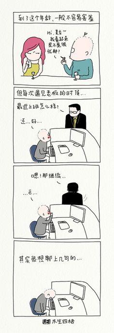 Shy 木生四格 害羞