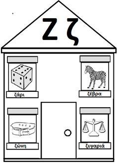 Σπιτάκια με το αρχικό γράμμα του ονόματος των παιδιών.   Μπορούμε να φτιάξουμε μια μικρή ιστορία για κάθε παιδί με τις λεξούλες που θα μας... Greek Language, Pre Writing, Writing Activities, Babysitting, Alphabet, Kindergarten, Letters, Education, Learning