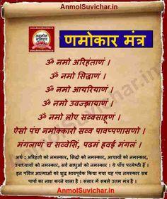 Namokar Mantra Images, Namokar Mantra On Pictures, Namokar Mantra With Hindi Meaning, Navkar Mantra Images, Jain Mantra On Images